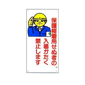安全まんが標識  「保護帽着用せぬ者の入場かたく禁止します」 10枚セット|anzen-signshop