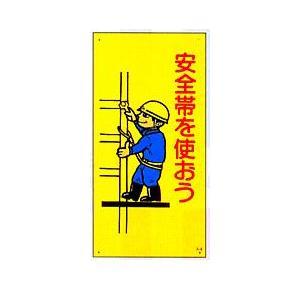 安全マンガ標識 「安全帯を使おう」 10枚セット|anzen-signshop