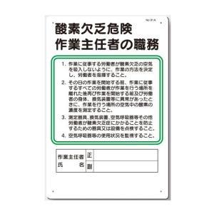 作業主任者の職務板 酸素欠乏危険 作業主任者の職務板 91-A|anzen-signshop