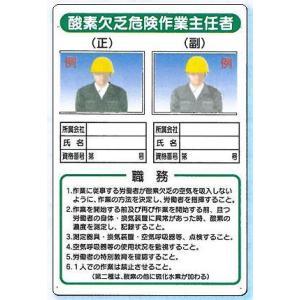 作業主任者の職務板 酸素欠乏危険 作業主任者の職務板 写真ケース付 91-E|anzen-signshop