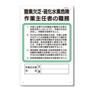 作業主任者の職務板 酸素欠乏硫化水素危険 91-B|anzen-signshop