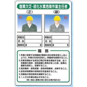 作業主任者の職務板 酸素欠乏硫化水素危険 写真ケース付 91-F|anzen-signshop