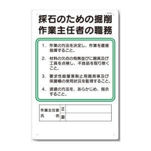 作業主任者の職務板 採石のための掘削 94-J|anzen-signshop