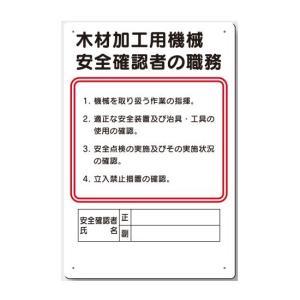安全確認者の職務板 木材加工用機械  92-D|anzen-signshop