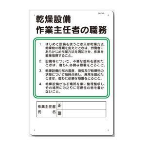 作業主任者の職務板 乾燥設備 94-L|anzen-signshop