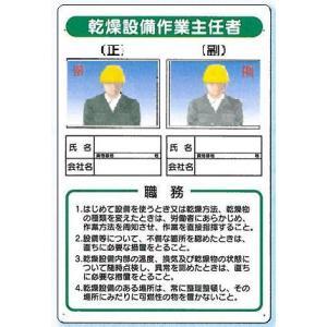 作業主任者の職務板 乾燥設備の職務板 写真ケース付 90-G|anzen-signshop