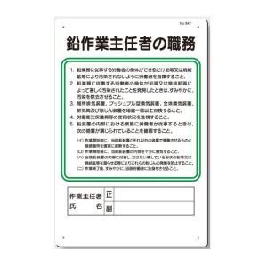 作業主任者の職務板 鉛作業主任者の職務板 94-T|anzen-signshop