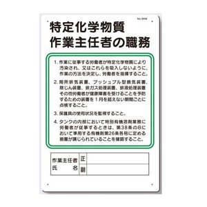 作業主任者の職務板 特定化学物質等の職務板 94-W|anzen-signshop