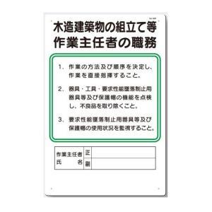 作業主任者の職務板 木造建築物の組立て等作業主任者の職務板 94-R|anzen-signshop