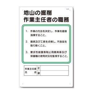地山の掘削 作業主任者の職務板  93|anzen-signshop