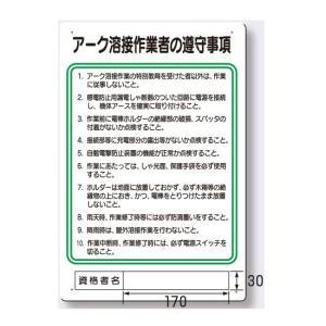 作業主任者の職務板 アーク溶接作業主者の遵守事項 94-Y|anzen-signshop