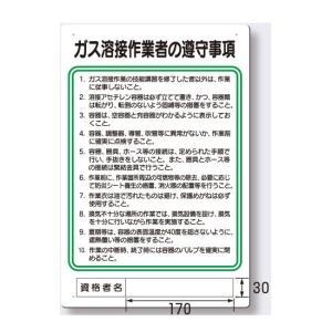 作業主任者の職務板 ガス溶接作業主者の遵守事項 94-X|anzen-signshop