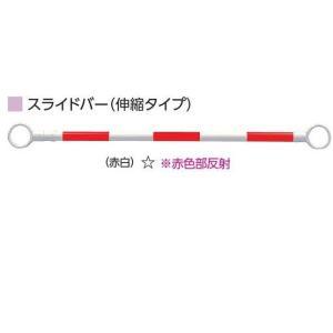 スライドバー 伸縮バー カラーコーン用 白 赤反射 10本(送料無料 一部地域除く) anzen-signshop