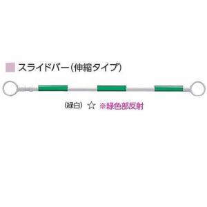 スライドバー 伸縮バー カラーコーン用 白 緑反射 10本(送料無料 一部地域除く) anzen-signshop