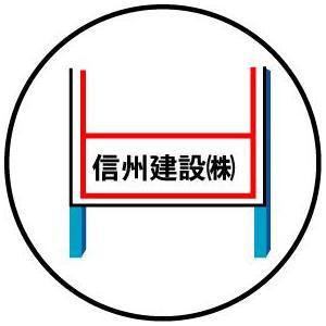 工事用看板 カプセルプリズ高輝度反射 「○○m先 工事中」(鉄枠付き) anzen-signshop 03