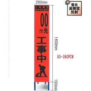 工事用スリムサイズ看板 オレンジ蛍光高輝度反射 「◯◯m先工事中」(鉄枠付き) SO-36PCW|anzen-signshop