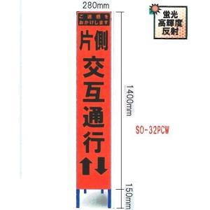 工事用スリムサイズ看板 オレンジ蛍光高輝度反射 「片側交互通行看板」(鉄枠付き) SO-32PCW|anzen-signshop