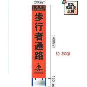 工事用スリムサイズ看板 オレンジ蛍光高輝度反射 「歩行者通路看板」(鉄枠付き) SO-35PCW|anzen-signshop