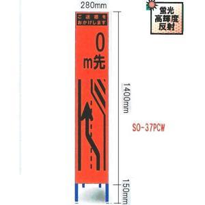 工事用スリムサイズ看板 オレンジ蛍光高輝度反射 「◯◯m先車線減少」(鉄枠付き) SO-37PCW|anzen-signshop