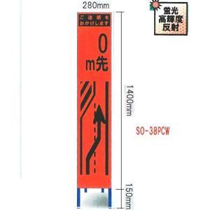 工事用スリムサイズ看板 オレンジ蛍光高輝度反射 「◯◯m先車線減少」(鉄枠付き) SO-38PCW|anzen-signshop