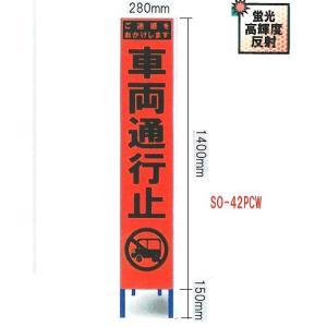 工事用スリムサイズ看板 オレンジ蛍光高輝度反射 「車両通行止看板」(鉄枠付き) SO-42PCW|anzen-signshop