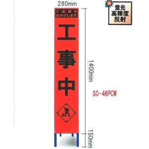 工事用スリムサイズ看板 オレンジ蛍光高輝度反射 「工事中看板」(鉄枠付き) SO-46PCW|anzen-signshop