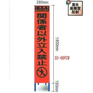 工事用スリムサイズ看板 オレンジ蛍光高輝度反射 「関係者以外立入禁止看板」(鉄枠付き) SO-66PCW|anzen-signshop