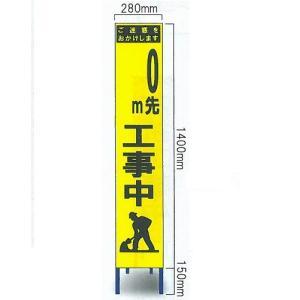 工事用スリムサイズ看板 イエロー蛍光高輝度反射 「◯◯m先工事中」(鉄枠付き) SY-36PC|anzen-signshop