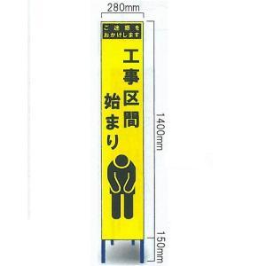工事用スリムサイズ看板 イエロー蛍光高輝度反射 「工事区間始まり看板」(鉄枠付き) SY-34PCW anzen-signshop