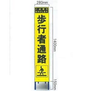 工事用スリムサイズ看板 イエロー蛍光高輝度反射 「歩行者通路看板」(鉄枠付き) SY-35PCW|anzen-signshop