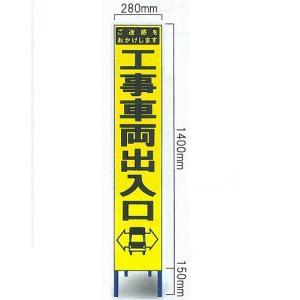 工事用スリムサイズ看板 イエロー蛍光高輝度反射 「工事車両出入口看板」(鉄枠付き) SY-55PCW|anzen-signshop