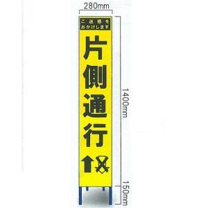 工事用スリムサイズ看板 イエロー蛍光高輝度反射 「片側通行看板」(鉄枠付き) SY-60PCW|anzen-signshop
