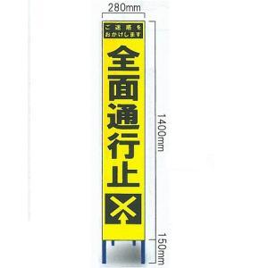 工事用スリムサイズ看板 イエロー蛍光高輝度反射 「全面通行止看板」(鉄枠付き) SY-61PCW|anzen-signshop