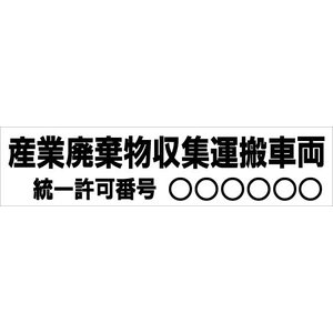 「産業廃棄物運搬車用シール」|anzen-signshop