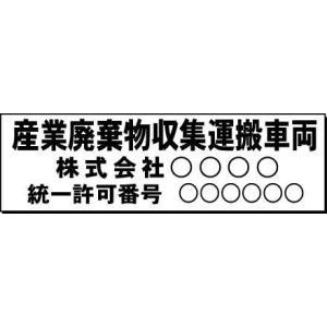 「産業廃棄物運搬車両用シール」|anzen-signshop