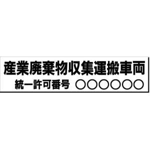 「産業廃棄物運搬車両用マグネットシート表示板」|anzen-signshop