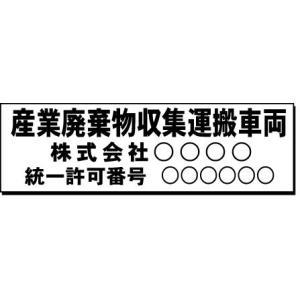 「産業廃棄物運搬車両用マグネットシート」|anzen-signshop