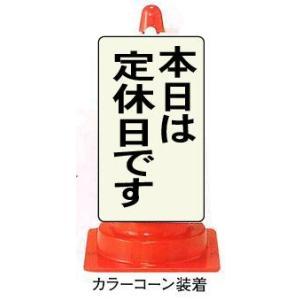 特注製作 コーンサイン オリジナルコーン用表示板|anzen-signshop