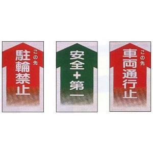 コーンサイン コーン用表示板 駐輪禁止・安全+第一・車両通行止|anzen-signshop
