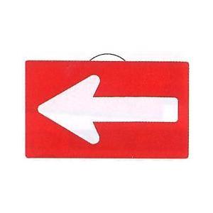 カラーコーン用矢印板 赤 工事保安用品|anzen-signshop