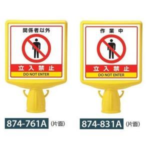 コーン用表示板 コーンサイントップII 立入禁止 片面|anzen-signshop