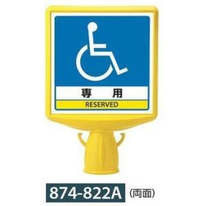 コーン用表示板 コーンサイントップII 車椅子表示 両面 874-822A|anzen-signshop