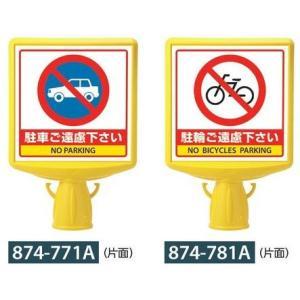 コーン用表示板 コーンサイントップII 駐車・駐輪ご遠慮ください 片面|anzen-signshop