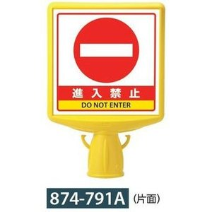 コーン用表示板 コーンサイントップII 進入禁止 片面 874-791A|anzen-signshop