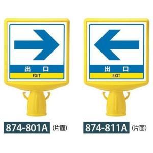 コーン用表示板 コーンサイントップII 出口矢印 片面|anzen-signshop