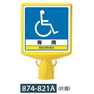 コーン用表示板 コーンサイントップII 車椅子表示 片面 874-821A|anzen-signshop
