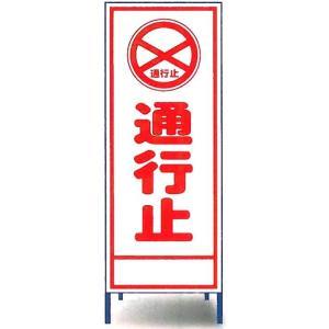 工事用看板 工事用全面反射看板 「通行止」|anzen-signshop