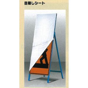 工事用立看板用目隠しシート 550×1400用 10枚セット|anzen-signshop