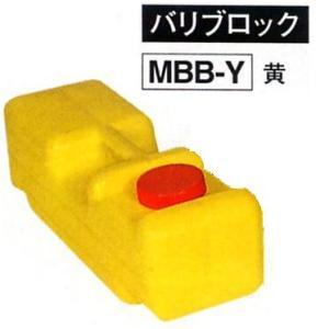 看板・バリケード用ウエイト バリストーン バリブロック 看板 重し MBB-Y |anzen-signshop