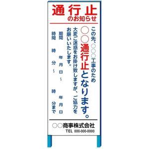 通行止め看板 NO.2 工事用通行規制看板 550*1400(鉄枠付き)|anzen-signshop